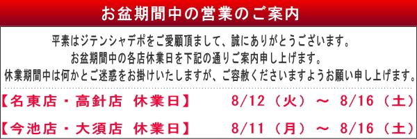 2014obon_info