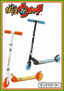 yokai-scooter2