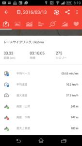 Screenshot_2016-03-16-08-19-32