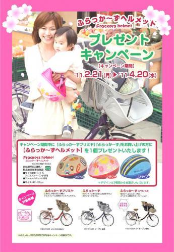 丸石サイクル/マルイシ/Maruishi/ふらっかーずプリミアスペシャル/幼児2人同乗可能/3人乗りb