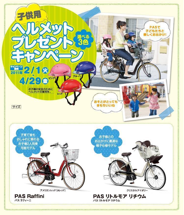 yamahaヤハマ/パスリトルモアラフィーニ/子供乗せ/3人乗/幼児2人同乗可能/ヘルメットプレゼントキャンペーン