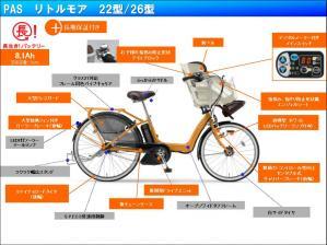 ヤマハPAS/11モデル発売/PC26/パスリトルモア/お子様2人同乗可能3人乗りモデル/a