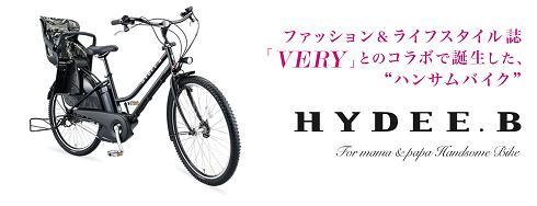 ブリヂストン/VERYコラボ/HYDEE.Bハイディビー/電動アシスト自転車/ハンサムチャイルドシート/b