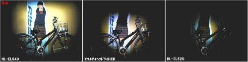 ヘッドライト明るさ比較/HL-EL540→オウルアイ3Wヘッドライト→HL-EL520/aa
