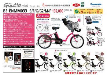 パナソニック/ギュットGYUTTOmini/BE-ENMM033/3人乗り対応幼児2人同乗/保険付きb.jpg