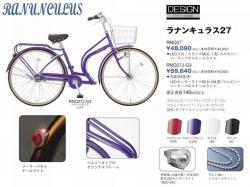 SOGOCYCLE/相互自転車/ファッションサイクル/RANUNCULUSラナンキュラス27/RNQ27L-G3/デザイン登録車/通勤通学/c