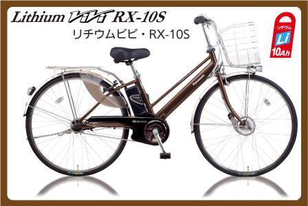 rx-10s-0.jpg