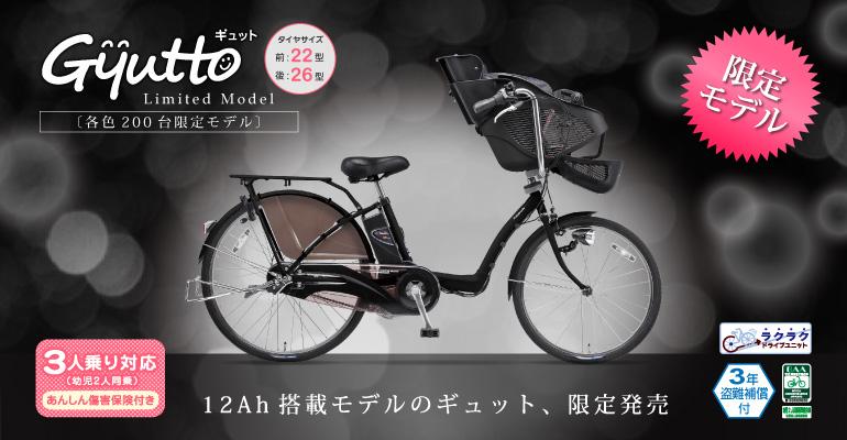 2011/パナソニック/Panasonic/ギュットGYUTTO/BE-2ENM033/3人乗り対応幼児2人同乗/限定モデル/12Ah/aaa