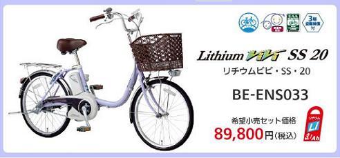 2011/パナソニック/BE-ENS033/電動アシスト自転車/超低床/小柄年配/d