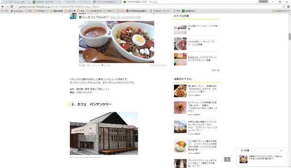 itinomiya91_result
