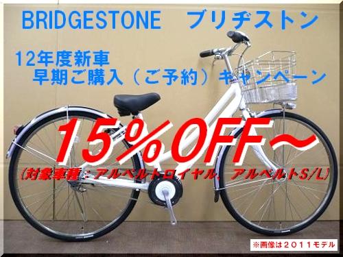 2012/ブリヂストン/BRIDGESTONE/アルベルトロイヤルSL/新車発表/お買い得/キャンペーン