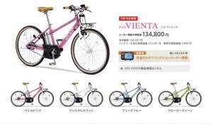 ヤマハ/2011新モデル/VIENTAパスヴィエンタ/おしゃれ女性女の子向け/スポーツモデル