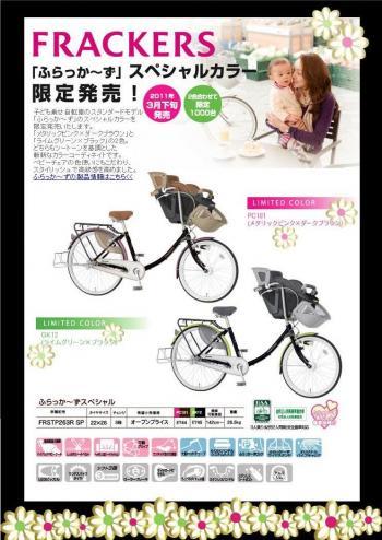 丸石サイクル/マルイシ/Maruishi/ふらっかーずプリミアスペシャル/幼児2人同乗可能/3人乗りa