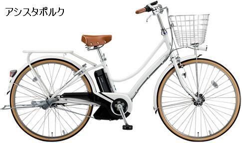 ブリヂストン/アシスタポルク/電動アシスト自転車/通勤通学おしゃれカジュアルファッション/学生/主婦