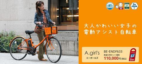 panasonic/パナソニック/A-girl'sエーガールズ/BE-ENDF633/大人女子おしゃれ/電動アシスト自転車/5Ah/e