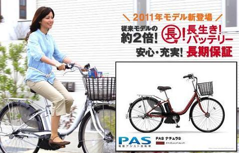 YAMAHAヤマハPAS/2011モデル新登場/ナチュラ/Ami/長生きバッテリーa