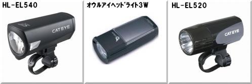 ヘッドライト明るさ比較/HL-EL540→オウルアイ3Wヘッドライト→HL-EL520/c