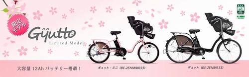 2011/パナソニック/Panasonic/ギュットミニGYUTTOMINI/BE-2ENMM033/3人乗り対応幼児2人同乗/限定モデル/12Ah/a