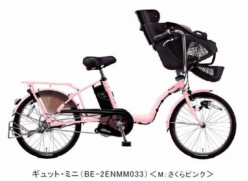 2011/パナソニック/Panasonic/ギュットミニGYUTTOMINI/BE-2ENMM033/3人乗り対応幼児2人同乗/限定モデル/12Ah/b