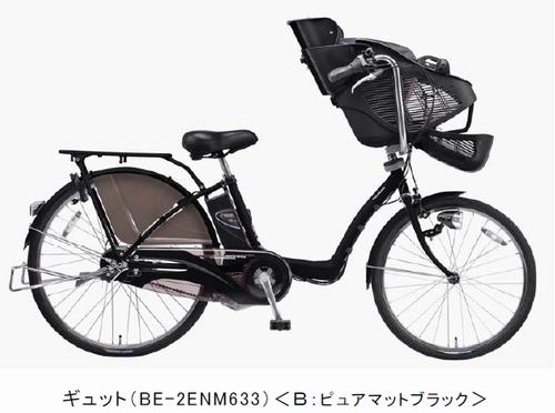 2011/パナソニック/Panasonic/ギュットミニGYUTTOMINI/BE-2ENMM033/3人乗り対応幼児2人同乗/限定モデル/12Ah/c